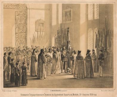 Освящение Государственного Знамени в Оружейной палате в Москве 18 августа 1856 года. Русский художественный листок, №31, 1856