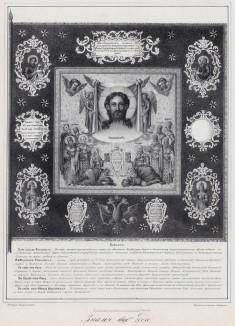 Историческое описание одежды и вооружения российских войск... А. В. Висковатова. Знамя 1690 года (лист 127)