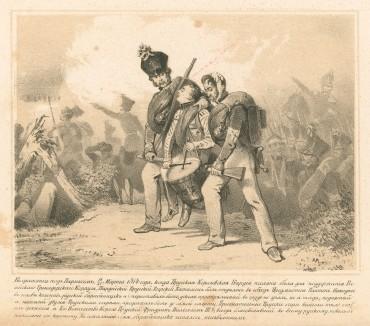 Эпизод битвы под Парижем 18-30 марта 1814 года, в котором прусские егеря несут тяжело раненного русского барабанщика, не прекращающего свою дробь (Русский художественный листок. N 9 за 1851 год)