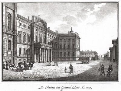 Дворец великого князя Николая Павловича, будущего императора Николая I. Наследник престола жил здесь с 1817 года.