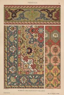 """Орнаменты с персидских ковров, эмалей и миниатюр XVI века (лист 20 альбома """"Сокровищница орнаментов..."""", изданного в Штутгарте в 1889 году)"""