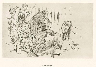 """2. Волк на псарне. В.А. Серов """"Рисунки к басням А.И. Крылова"""", Ленинград, 1951"""