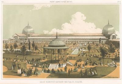 Здание Всемирной выставки 1862 года в Лондоне. Русский художественный листок №12, 1862