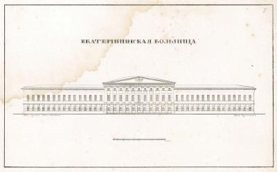 Екатерининская больница. Архитектурный альбом, представляющий отличнейшие геометрические фасады соборов, монастырей, церквей, казённых и частных зданий столичного града Москвы, л.7. Москва, 1832
