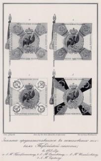 Знамёна, предназначавшиеся в пожалование полкам Гвардейской пехоты в 1813 году: а. лейб-гвардии Преображенскому b. лейб-гвардии Семеновскому с. лейб-гвардии Измайловскому d. лейб-гвардии Егерскому (лист 2412)