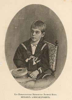 Его Императорское Высочество Великий Князь Михаил Александрович.