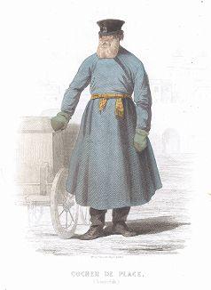 Наемный кучер (извозчик). Лист из серии Musée Cosmopolite; Musée de Costumes, Париж, 1850-63