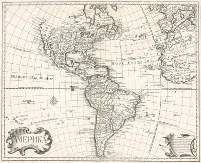 Америка. К сей карте каждое разстояние параллельное от 5 до 57 градусов означенное содержит в себе 100 морских или 125 французских миль… Санкт-Петербург, начало XIX-го века