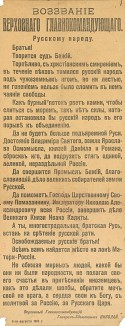 Воззвание Верховного Главнокомандующего к русскому народу 5 августа 1914 года. Из газеты