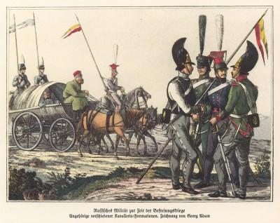 Русские кавалеристы и обозники в 1813 году (из популярной в нацистской Германии работы Мартина Лезиуса Das Ehrenkleid des Soldaten... Берлин. 1936 год)