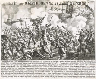 Русско-турецкая война 1877-78 гг. Взятие штурмом большого гривицкого редута у Плевны 30 августа 1877 года. Москва, 1877