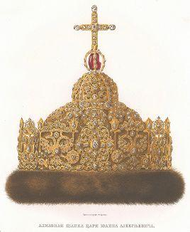 Алмазная шапка царя Иоанна Алексеевича (изображение 1). Древности Российского государства..., отд. II, лист № 11, Москва, 1851.