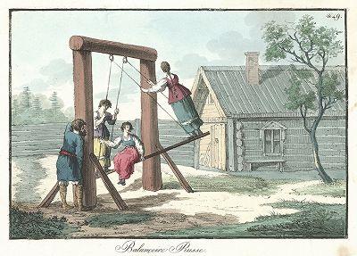Русские качели.  Moeurs et costumes des Russes ... par A.-G. Houbigant, л. 49, Париж, 1817