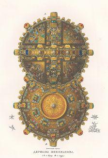 Держава Мономахова (А - сверху, B - снизу, изображение 3). Древности Российского государства..., отд. II, лист № 22, Москва, 1851.