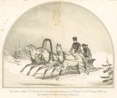 Почтовая тройка Н. Н. Анненского, выигравшая заклад в 2500 рублей серебром 20 января 1852 года, проскакав 55 верст в 2 часа 16 минут (Русский художественный листок. № 6 за 1852 год)