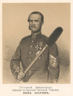 Отставной фейрверкер, служащий одесской портовой таможни Осип Ахлупин, отличившийся во время бомбардировки Одессы англо-французской эскадрой 10 апреля 1854 года (Русский художественный листок. № 23 за 1854 год)
