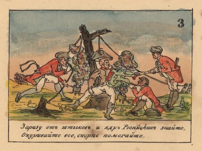 "Буква ""З"". Заразу отъ штыковъ и ядръ Россiйскихъ знайте, Окуривайте все, скорее помогайте. С карикатуры И.И.Теребенева ""Карантин для Наполеона по возвращении его из России""."