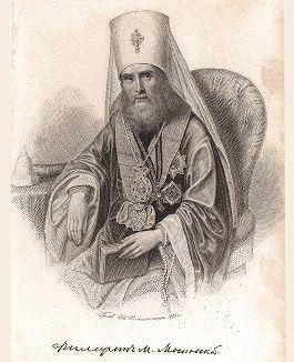 Филарет митрополит Московский (портрет с автографом)