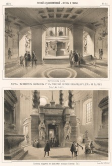 Могила императора Наполеона I в соборной церкви Дома Инвалидов в Париже. Гробница сооружена из шоханского порфира из Олонецкой губернии. Русский художественный листок, №28, 1859