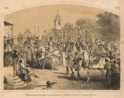 Торжественное объявление о дне Коронования в Москве 23, 24 и 25 августа 1856 года. Русский художественный листок, №32, 1856