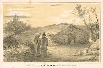 Землянка Петра Великого в Дербенте 1722 год (Русский художественный листок. N 3 за 1851 год)
