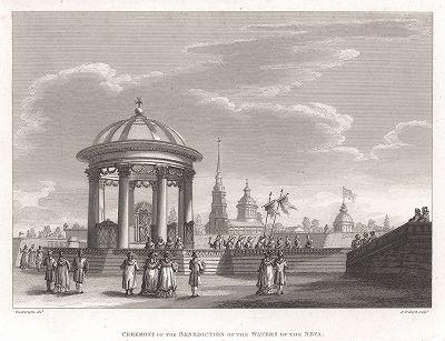 Обряд освящения воды в реке Нева. Гравюра по рисунку Джакомо Кваренги, Лондон, 1823 год