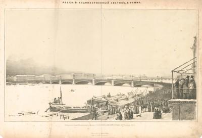 Открытие Благовещенского моста Государем Императором 21-го ноября 1850 года (Русский художественный листок. N 1 за 1851 год)