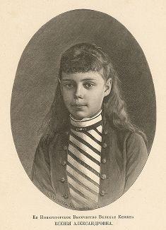 Его Императорское Высочество Великая Княжна Ксения Александровна.