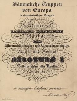 Титульный лист альбома литографий Das Koniglich Wurttembergische Militair aus dem grossen Werke Saemmtliche Truppen von Europa, посвящённого королём Вюртембергским Вильгельмом I своему отцу Фридриху I. Вюрцбург. 1840 год