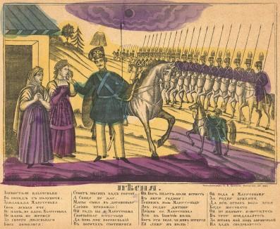 Казачья песня (редкая народная картинка, изданная в Москве в 1894 году)