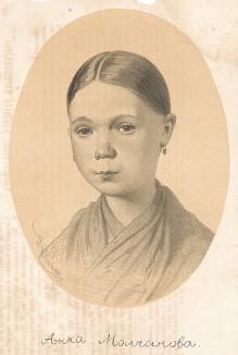 Анна Молчанова. Русский художественный листок В.Тимма, №33, 1857 (Особое прибавление)
