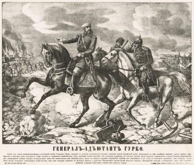 Русско-турецкая война 1877-78 гг. Генерал-адъютант И.В.Гурко (1828-91) на поле боя. Москва, 1877