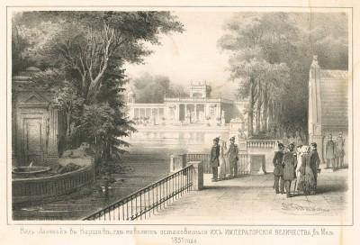 Вид Лазенок в Варшаве, где изволят остановиться их императорские Величества в мае 1851 года (Русский художественный листок. N 16 за 1851 год)