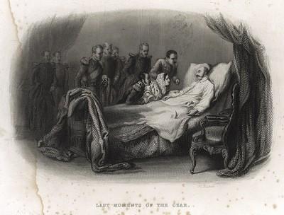 Смерть императора Николая I 18 февраля 1855 г. Эдвард Нолан, The Illustrated History of the War аgainst Russia, т.2. Лондон, 1857