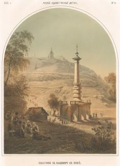 Памятник Святому Владимиру в Киеве. Русский художественный листок №16, 1862