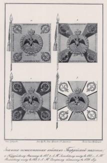 Знамёна, пожалованные войскам Гвардейской пехоты: а. Гвардейскому экипажу в 1817 году b. лейб-гвардии Литовскому полку в 1818 году с. лейб-гвардии Волынскому полку в 1818 году d. лейб-гвардии Сапёрному батальону в 1824 году (лист 2417)