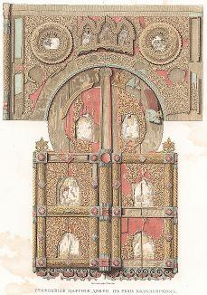 Старинные царские двери в селе Коломенском. Древности Российского государства..., отд. VI, лист № 36, Москва, 1853.