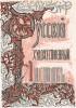 Русский художественный листок №1 за 1861 г. Титульный лист