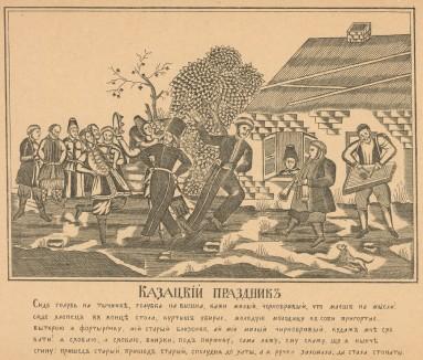 Казацкий праздник (редкая народная картинка, изданная в Москве в 1894 году)