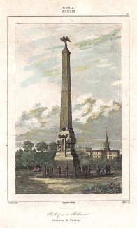 Обелиск в Полтаве. Historia de la Rusia, л.11. Барселона, 1839