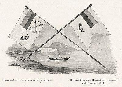 """Почтовый флаг для казенных пароходов. Почтовый значок, высочайше утвержденный 7 апреля 1878 года. """"Почта и телеграф в XIX столетии"""", СПб, 1901."""