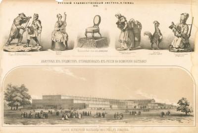 Некоторые из предметов, отправленных из России на всемирную выставку, а также здание всемирной выставки 1851 года в Лондоне (Русский художественный листок. № 13 за 1851 год)