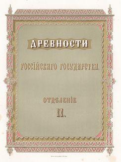 Древности Россiйскаго государства. Отделенie II. Титульный лист.