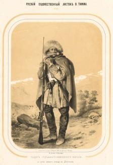 Солдат отдельного Кавказского корпуса во время зимнего похода в Дагестан, рисованный с натуры В. Тиммом в урочище Куссары в 1849 году (Русский художественный листок. № 27 за 1853 год)