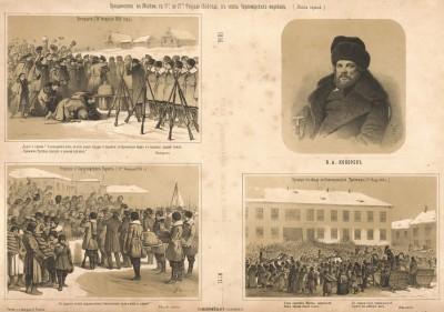 Празднества в Москве с 17 по 27 февраля 1856 года в честь черноморских моряков (лист первый). Русский художественный листок, №11, 1856