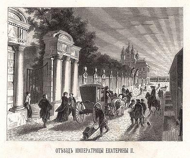 Отъезд императрицы Екатерины II