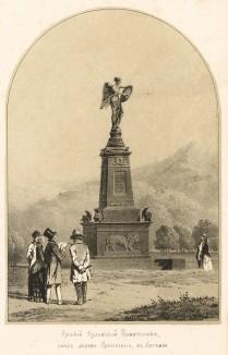 Русский кульмский памятник близ деревни Пристен в Богемии (Русский художественный листок. № 24 за 1853 год)