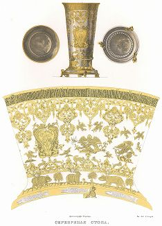 Серебряная стопа. Древности Российского государства..., отд. V, лист № 35, Москва, 1853.