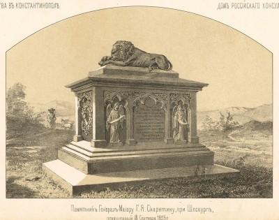 Памятник генерал-майору Г. Я. Скарятину при Шесбурге, освящённый 16 сентября 1853 года (Русский художественный листок. № 34 за 1853 год)