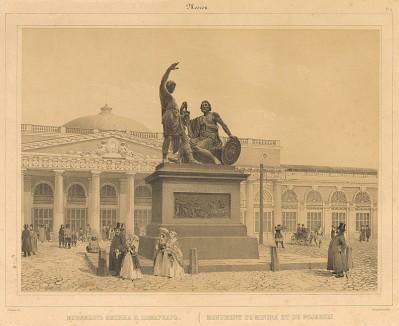 Москва: монументъ Минина и Пожарскаго. Moscou. Monument de Minin et de Pojarski (фр.). Литография середины XIХ века